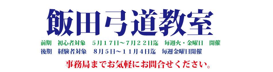 飯田弓道教室