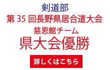 居合道県大会優勝