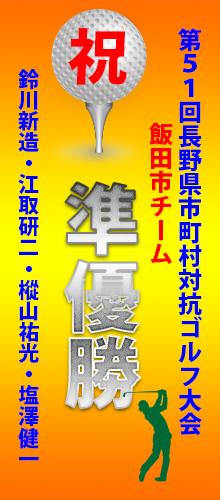 第51回長野県市町村対抗ゴルフ大会 準優勝
