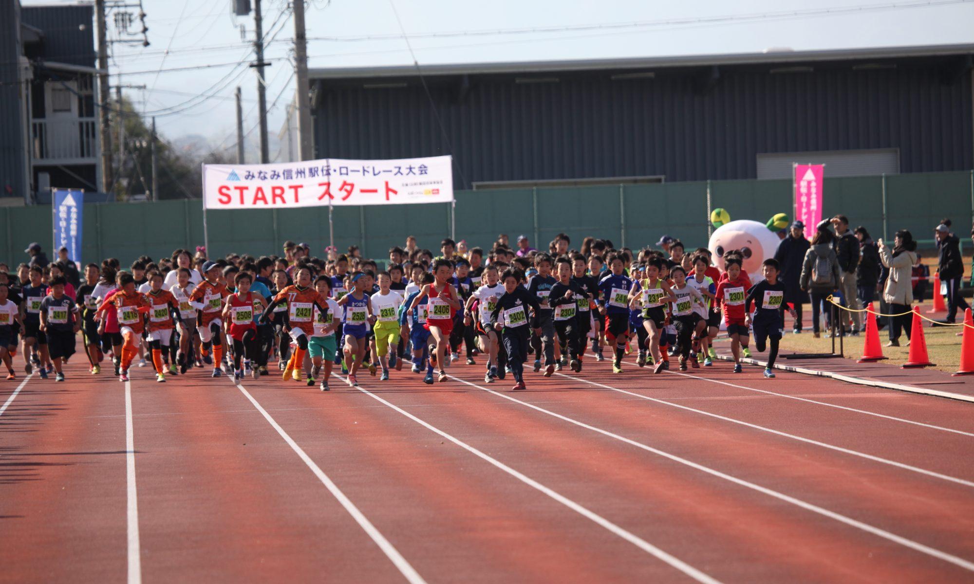 みなみ信州 駅伝・ロードレース大会