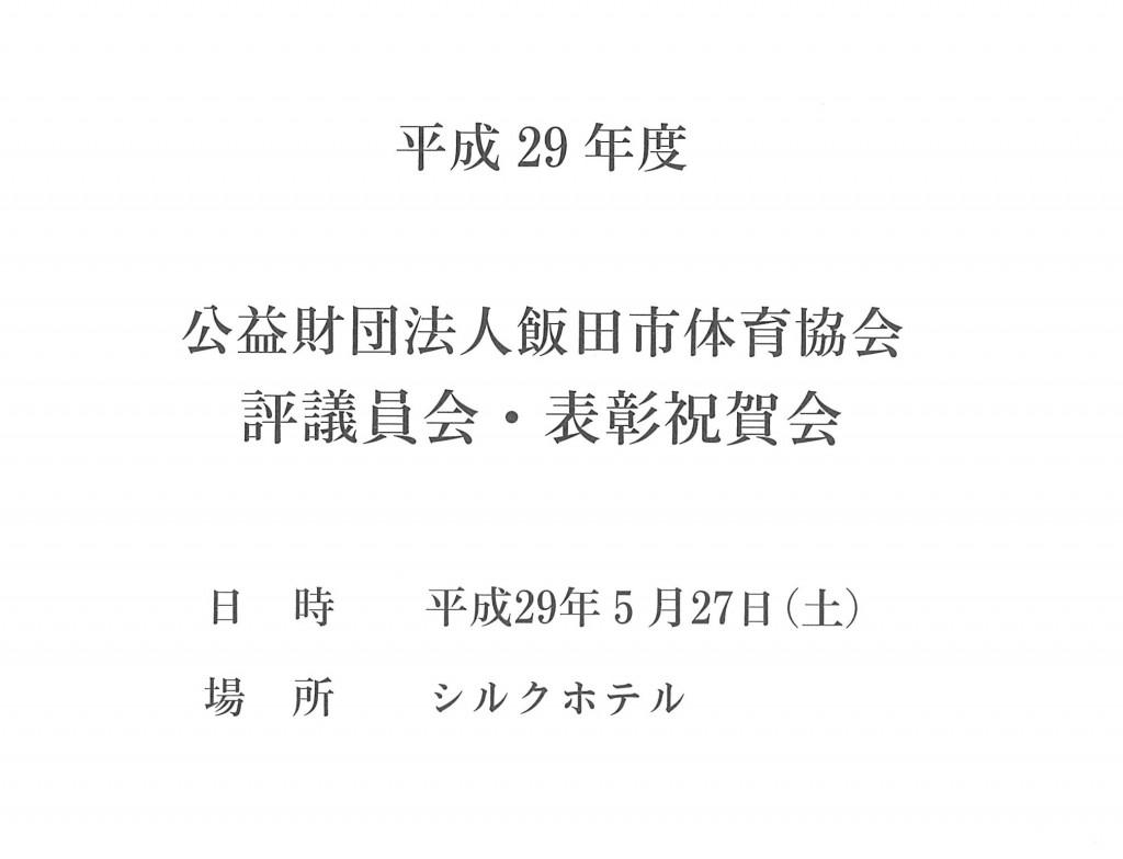 平成29年総会資料-1